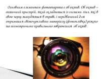 Основним елементом фотоапарата є об`єктив. Об`єктив – оптичний пристрій, який...