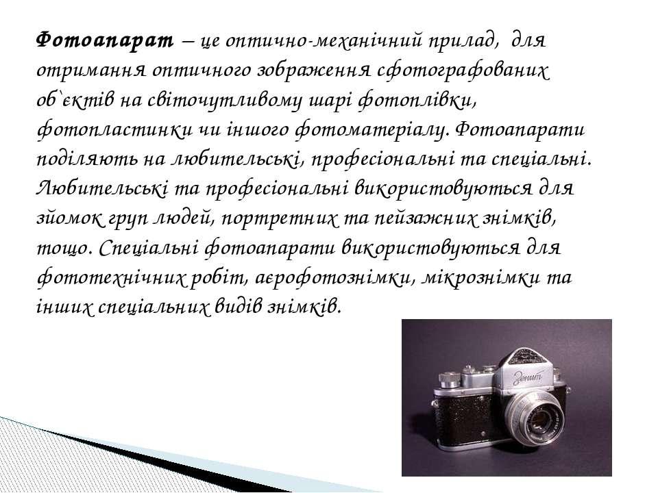 Фотоапарат – це оптично-механічний прилад, для отримання оптичного зображення...