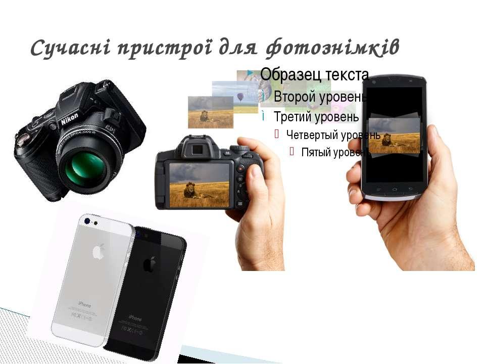 Сучасні пристрої для фотознімків