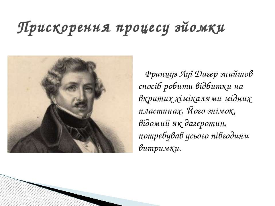 Француз Луї Дагер знайшов спосіб робити відбитки на вкритих хімікалями мідних...