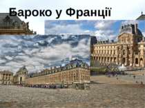 Бароко у Франції
