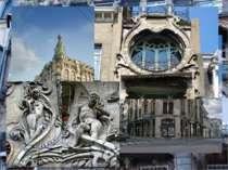 Модерн у Франції