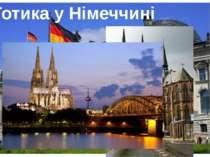 Готика у Німеччині