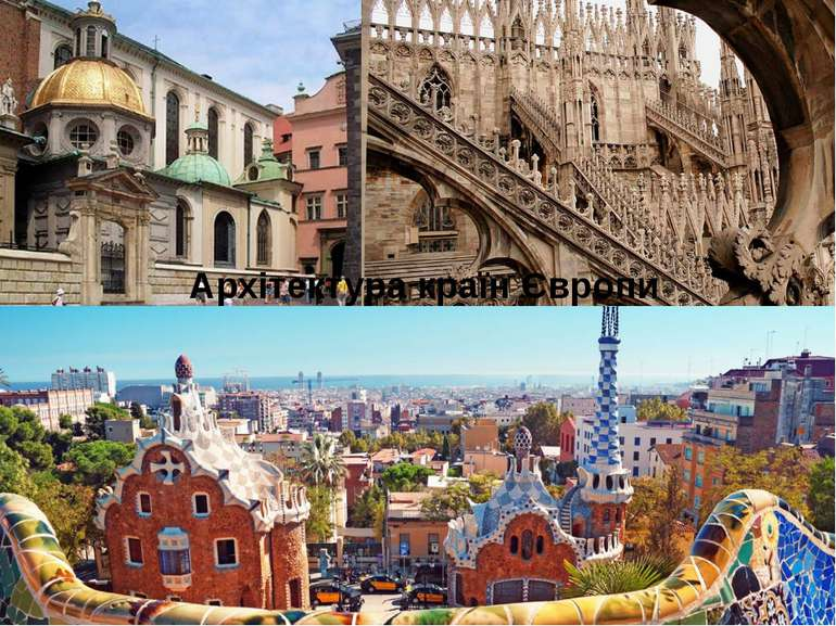 Архітектура країн Європи