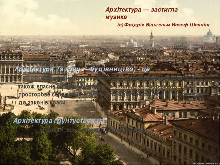Архітектура (з грец. – будівництво) - це одночасно наука і мистецтво проектув...