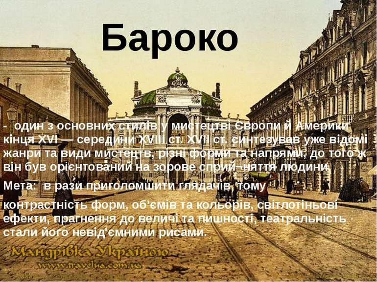 Бароко - один з основних стилів у мистецтві Європи й Америки кінця XVI — сере...