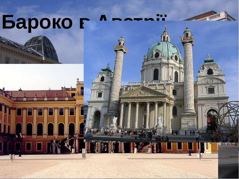Бароко в Австрії
