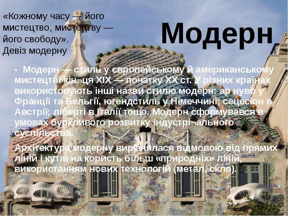 Модерн - Модерн — стиль у європейському й американському мистецтві кін¬ця XIX...