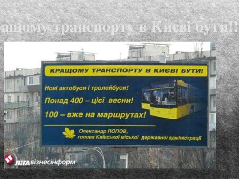 Кращому транспорту в Києві бути!!!