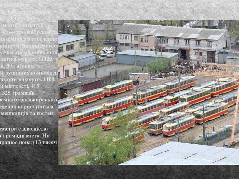 Пасажирські перевезення здійснюються за 138автобусними маршрутами (85міськи...