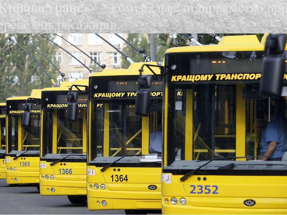 «Київпастранс»— комунальне підприємство призначене для перевезень пасажирів.