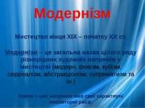 Модернізм Мистецтво кінця ХІХ – початку ХХ ст. Модернізм – це загальна назва ...