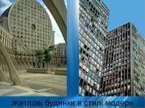 Житлові будинки в стилі модерн