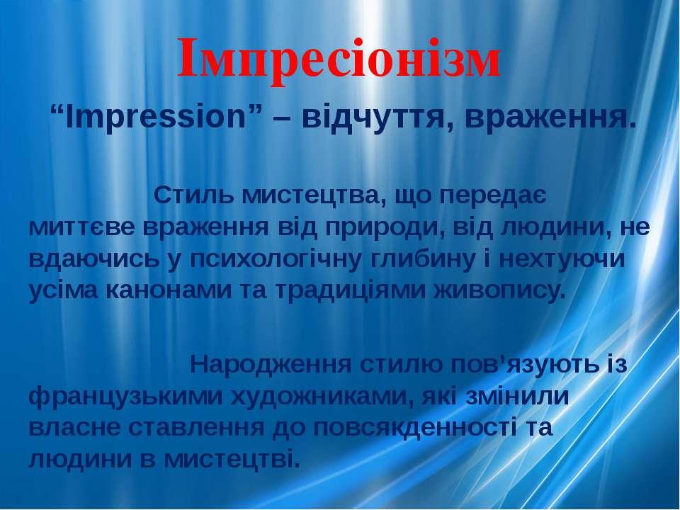 """Імпресіонізм """"Impression"""" – відчуття, враження. Стиль мистецтва, що передає м..."""