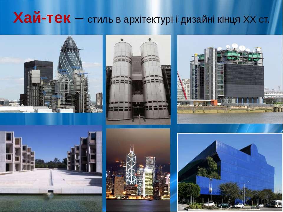 Хай-тек – стиль в архітектурі і дизайні кінця ХХ ст.