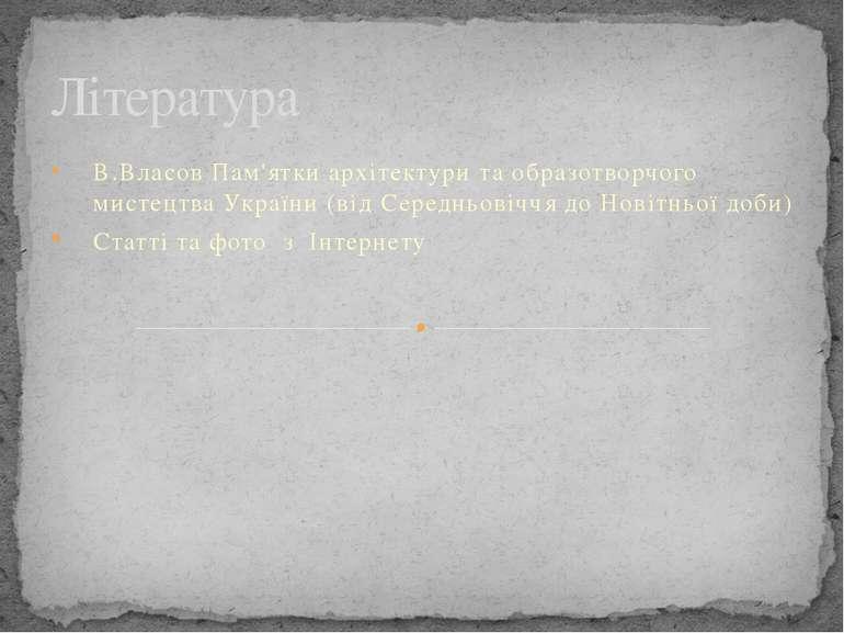 В.Власов Пам'ятки архітектури та образотворчого мистецтва України (від Середн...