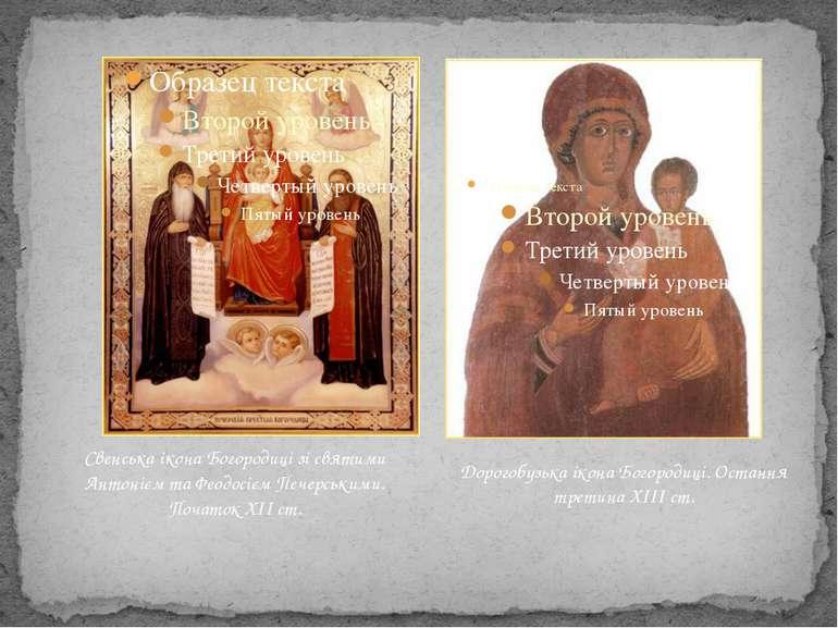 Свенська ікона Богородиці зі святими Антонієм та Феодосієм Печерськими. Почат...