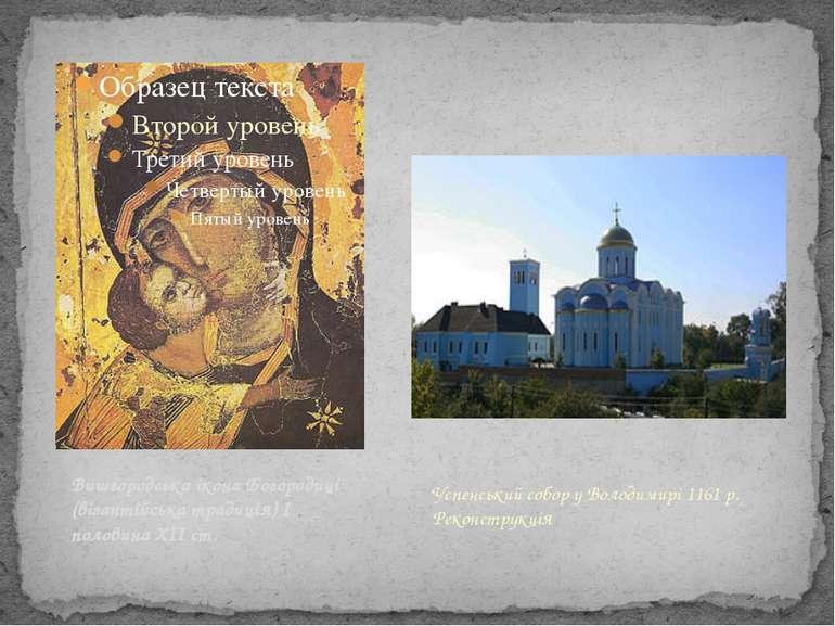 Успенський собор у Володимирі 1161 р. Реконструкція Вишгородська ікона Богоро...
