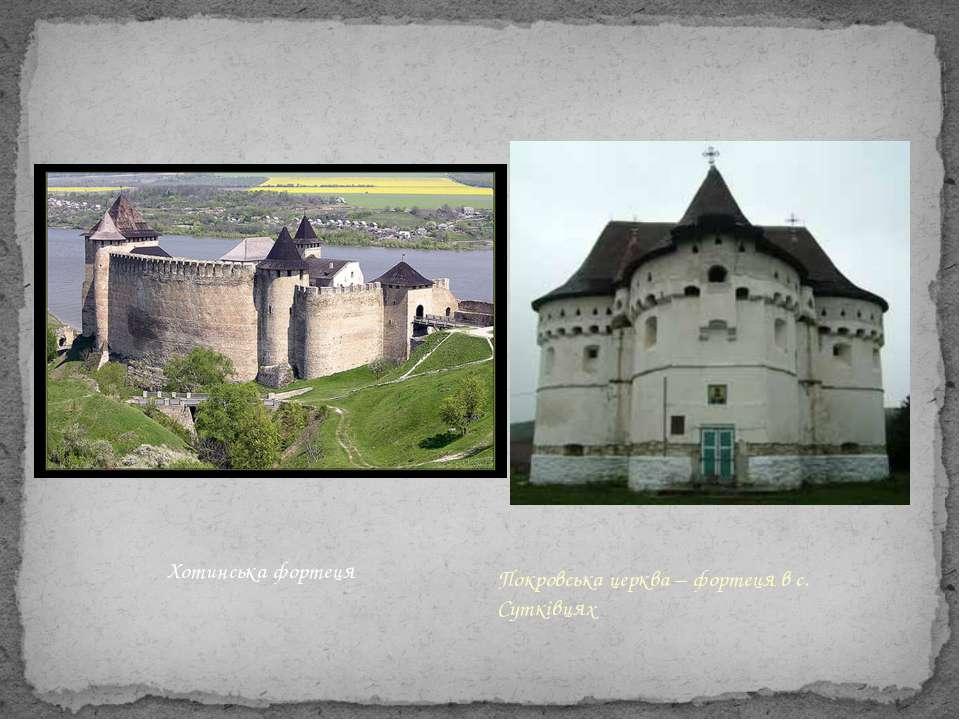 Хотинська фортеця Покровська церква – фортеця в с. Сутківцях