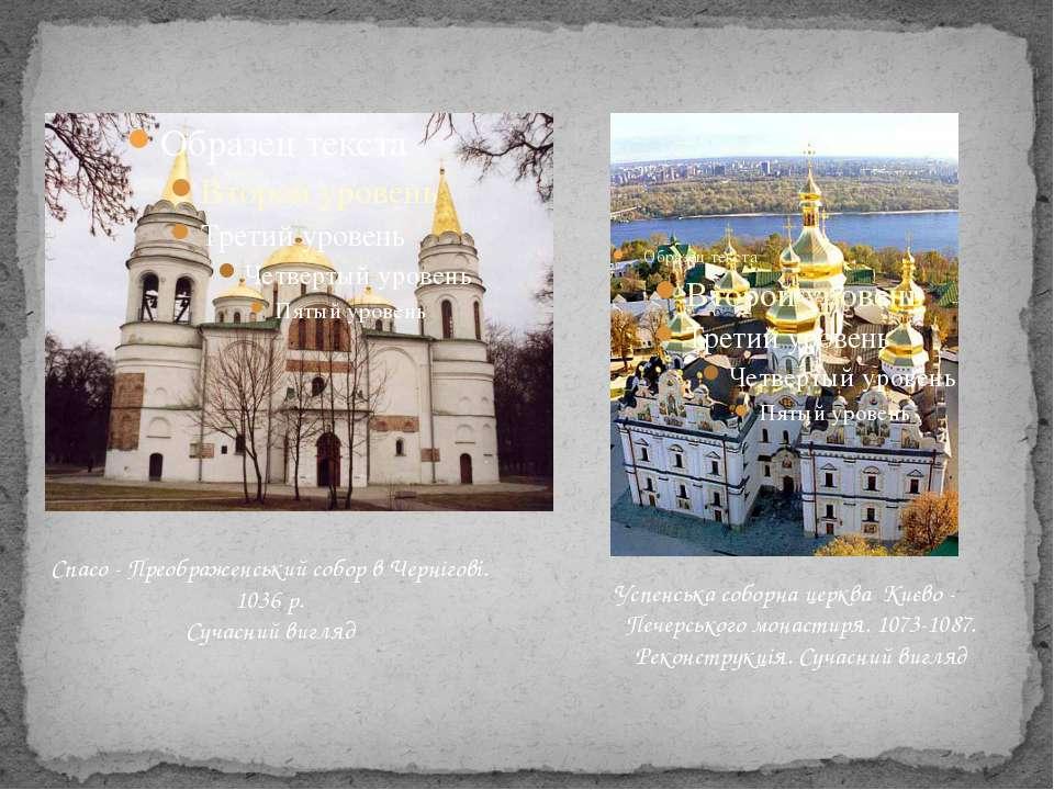 Успенська соборна церква Києво - Печерського монастиря. 1073-1087. Реконструк...
