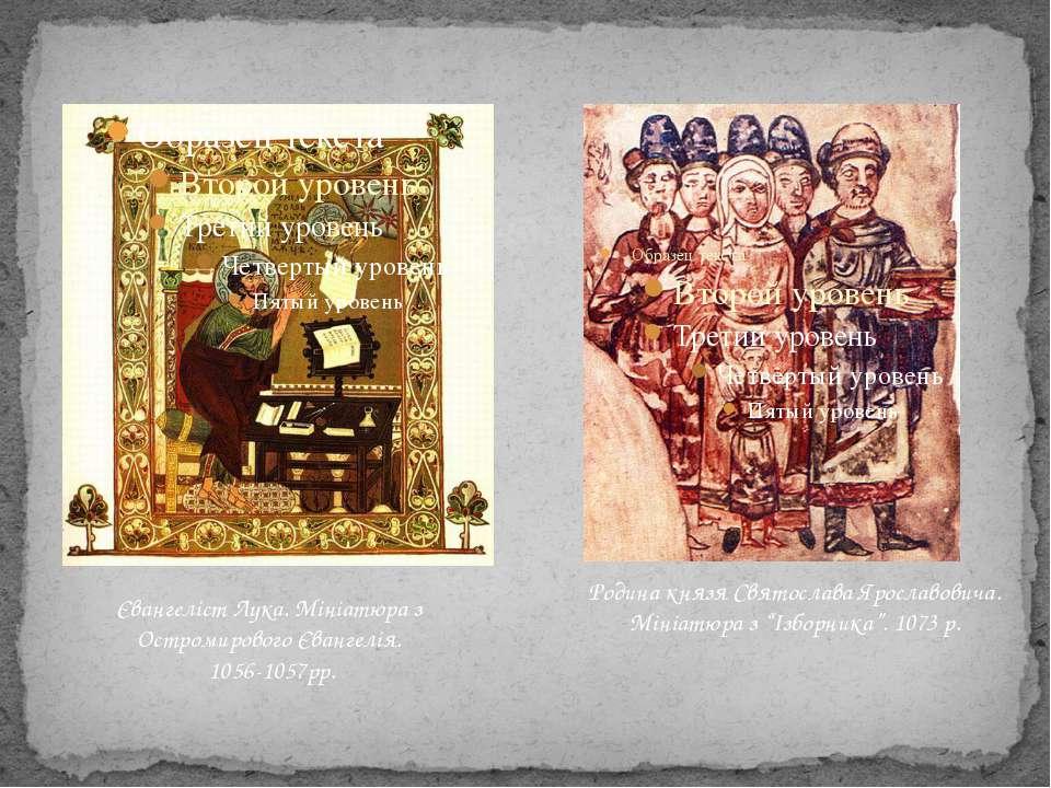 Євангеліст Лука. Мініатюра з Остромирового Євангелія. 1056-1057рр. Родина кня...