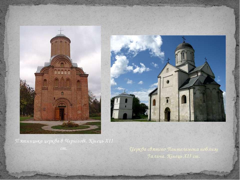 Церква святого Пантелемона поблизу Галича. Кінець ХІІ ст. П'ятницька церква в...
