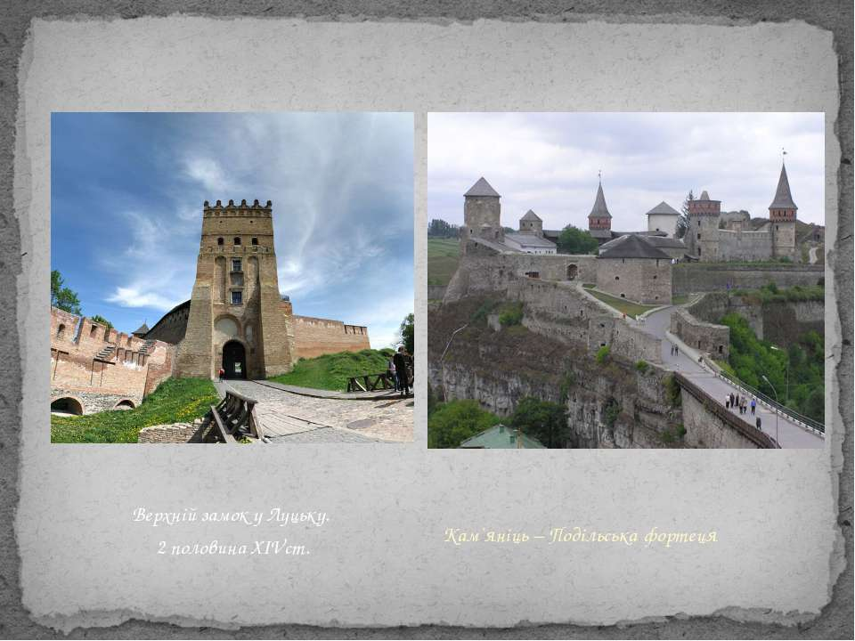 Верхній замок у Луцьку. 2 половина XIVст. Кам`яніць – Подільська фортеця