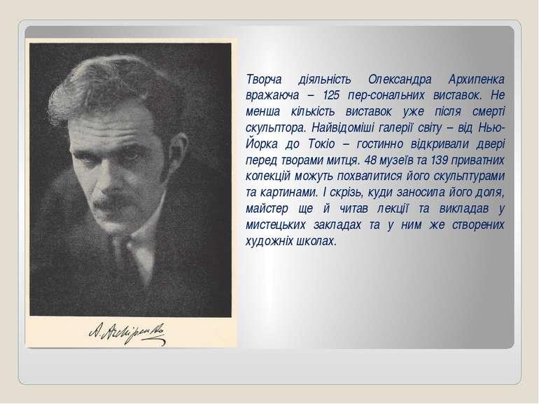 Творча діяльність Олександра Архипенка вражаюча – 125 пер сональних виставок....