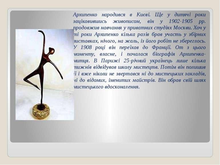 Архипенко народився в Києві. Ще у дитячі роки зацікавившись живописом, він у ...