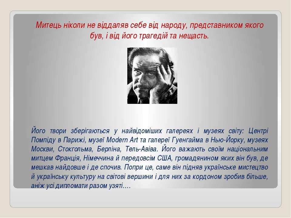 Митець ніколи не віддаляв себе від народу, представником якого був, і від йог...