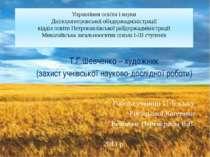 Управління освіти і науки Дніпоропетровської облдержадміністрації відділ осві...