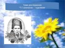 """Тема дослідження """"Т.Г.Шевченко – художник"""""""