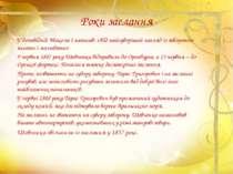 Роки заслання У доповідній Микола І написав: «Під найсуворіший нагляд із забо...