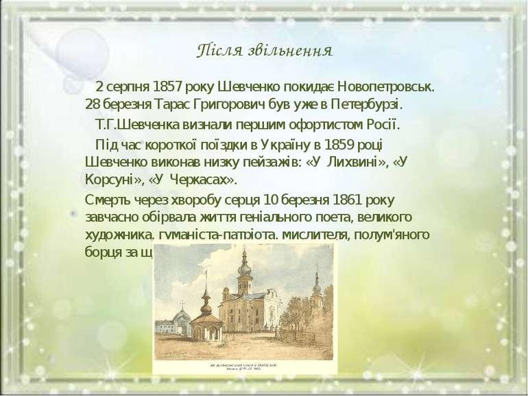 Після звільнення 2 серпня 1857 року Шевченко покидає Новопетровськ. 28 березн...