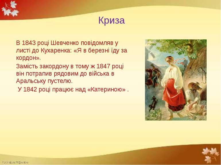 Криза В 1843 році Шевченко повідомляв у листі до Кухаренка: «Я в березні їду ...