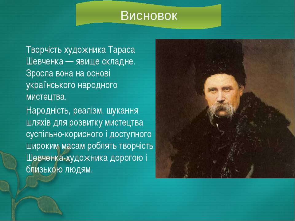 Творчість художника Тараса Шевченка — явище складне. Зросла вона на основі ук...