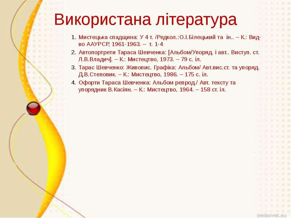 Використана література Мистецька спадщина: У 4 т. /Редкол.:О.І.Білецький та і...