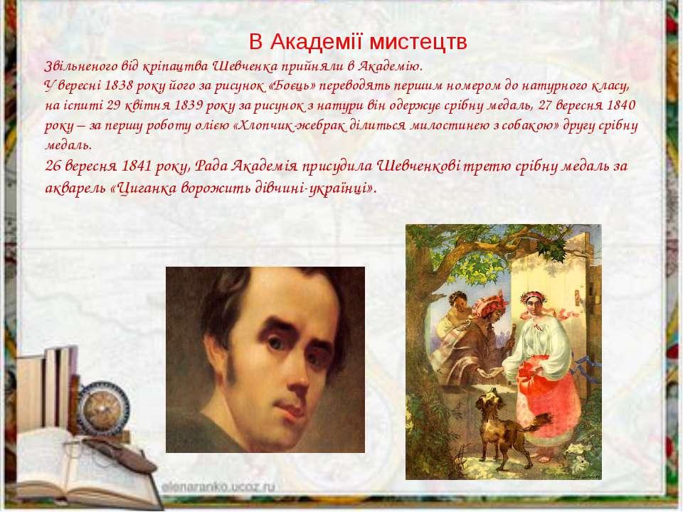 В Академії мистецтв Звільненого від кріпацтва Шевченка прийняли в Академію. У...