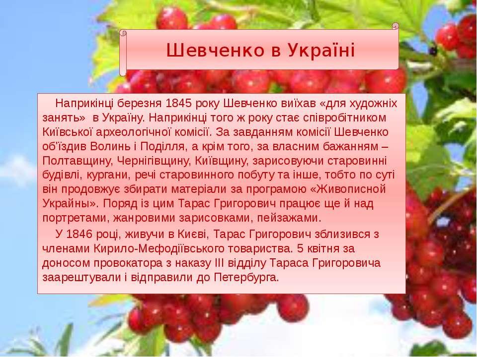 Наприкінці березня 1845 року Шевченко виїхав «для художніх занять» в Україну....