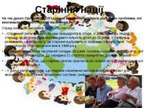 Старіння нації Не так давно Організація Об'єднаних Націй опублікувала досьє п...