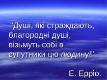 """""""Душі, які страждають, благородні душі, візьмуть собі в супутники цю людину!""""..."""
