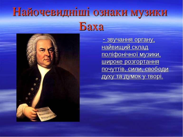 Найочевидніші ознаки музики Баха - звучання органу, найвищий склад поліфонічн...