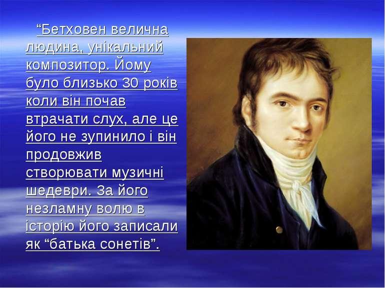 """""""Бетховен велична людина, унікальний композитор. Йому було близько 30 років к..."""