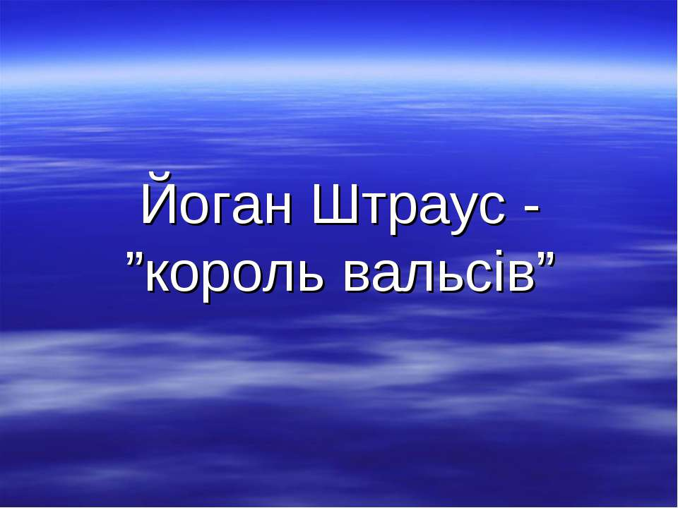 """Йоган Штраус - """"король вальсів"""""""
