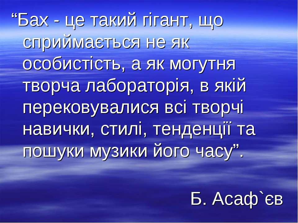 """""""Бах - це такий гігант, що сприймається не як особистість, а як могутня творч..."""
