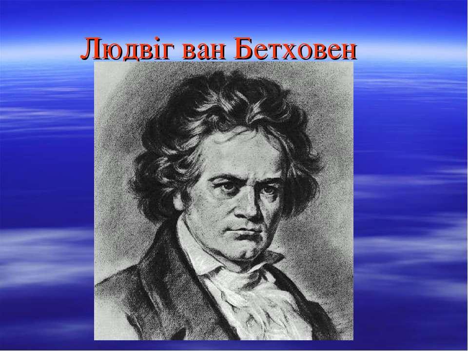 Людвіг ван Бетховен