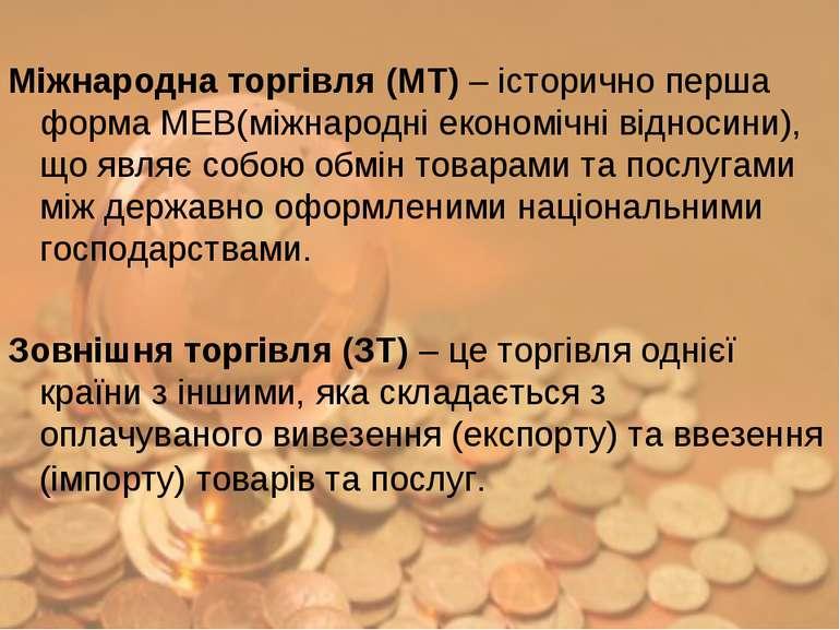 Міжнародна торгівля (МТ) – історично перша форма МЕВ(міжнародні економічні ві...