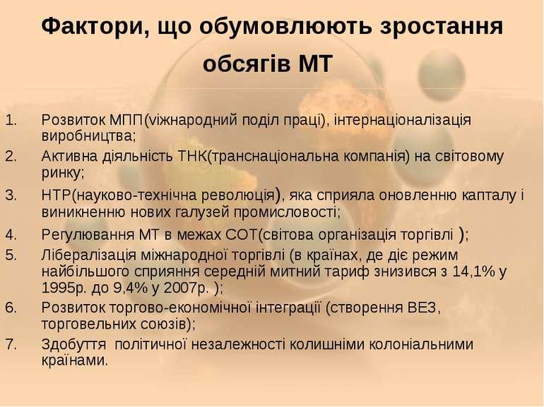 Фактори, що обумовлюють зростання обсягів МТ Розвиток МПП(vіжнародний поділ п...