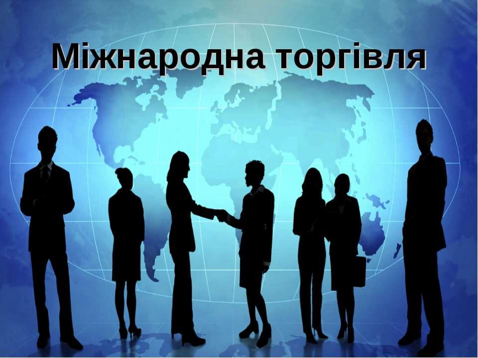 Міжнародна торгівля