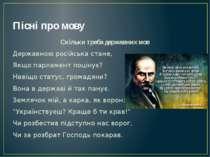 Пісні про мову Скільки треба державних мов Державною російська стане, Якщо па...